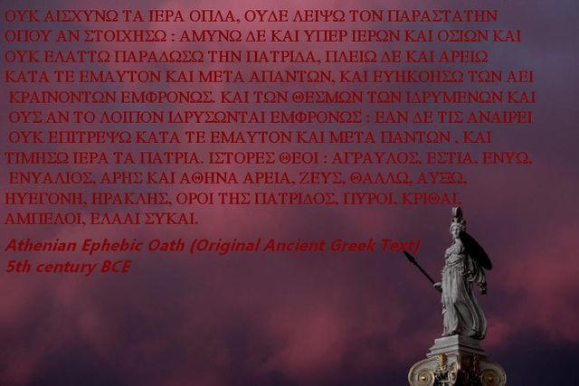 AthenianEphebicOath51.jpg